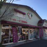 南鳩ヶ谷エリア唯一のスイーツチェーン店、シャトレーゼ 鳩ヶ谷店