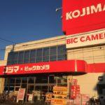 コジマ×ビックカメラ 川口店-南鳩ヶ谷
