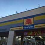 マツモトキヨシ 川口朝日店-南鳩ヶ谷