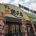 すし銚子丸 川口店-南鳩ヶ谷