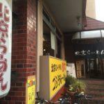南鳩ヶ谷の人気飲食店、北京らーめん 南鳩ヶ谷