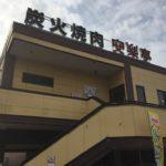 南鳩ヶ谷エリア唯一の焼肉チェーン店、安楽亭(あんらくてい)中居店