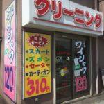 コモディイイダ鳩ヶ谷店そばのクリーニング店、クリーニングセシル