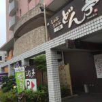 しゃぶしゃぶ・すき焼き専門店、どん亭 鳩ヶ谷店