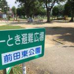前田東公園(川口市朝日4丁目)
