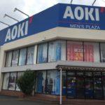 【閉店】南鳩ヶ谷エリア唯一のスーツ専門店、AOKI(アオキ) 鳩ヶ谷店