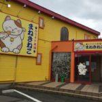 南鳩ヶ谷エリア唯一のカラオケチェーン店、まねきねこ 鳩ヶ谷店