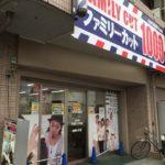 【閉店】ファミリーカット1000 南鳩ヶ谷店