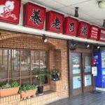 養老乃瀧(ようろうのたき)鳩ヶ谷南店