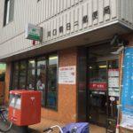 川口朝日二郵便局 南鳩ヶ谷