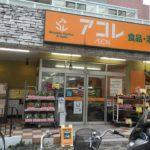 アコレ 南鳩ヶ谷店