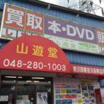南鳩ヶ谷エリア唯一の本・DVD買取ショップ、山遊堂(さんゆうどう)