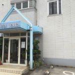 南鳩ヶ谷エリア唯一のビジネスホテル、アサヒ
