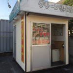 南鳩ヶ谷エリア唯一のコイン精米機、クリーン精米屋