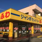 【八幡木】ジャンボランドリーふわふわ
