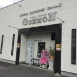 お好み焼き専門店、GOEMON(ゴエモン)南鳩ヶ谷