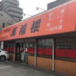 萬福楼(マンプクロウ)南鳩ヶ谷
