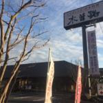 木曽路 南鳩ヶ谷店