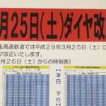 南鳩ヶ谷駅の時刻表(2017年3月25日ダイヤ改正)