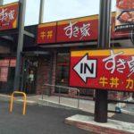 すき家 川口青木店(南鳩ヶ谷駅の最寄りのすき家)