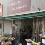 【閉店】花 DEAR DIAMOND(ディア・ダイアモンド)南鳩ヶ谷