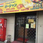 インドレストラン&バー BHOJAN(ボージャン)南鳩ヶ谷