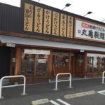丸亀製麺 川口上青木店-南鳩ヶ谷