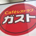 南鳩ヶ谷駅の最寄りのガストはどこ?
