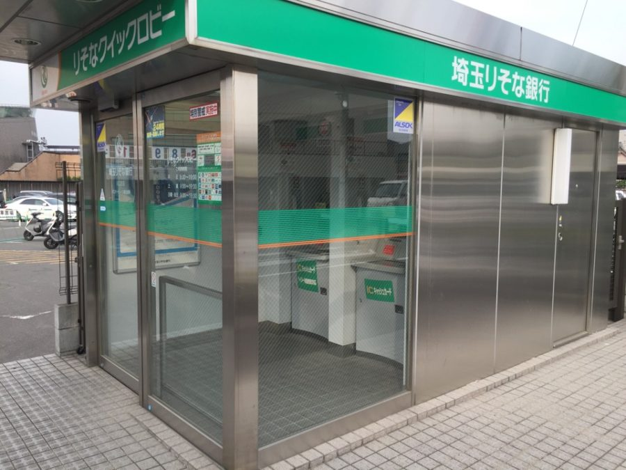 りそな 銀行 atm 埼玉