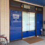 VILLAGE WORKS(ヴィレッジワークス)南鳩ヶ谷