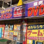 ゲームショップ遊太郎 末広店