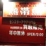 モンスターアクアリウム 川口本店