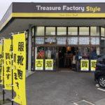 古着買取トレファクスタイル(Treasure Factory Style)川口店