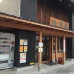 川口上青木の酒屋さん、徳酒屋(とくざかや)