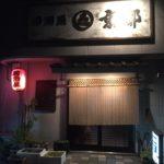 居酒屋 京都