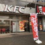ケンタッキーフライドチキン(KFC)ミエル川口店