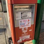 南鳩ヶ谷エリアの郵便ポストまとめ