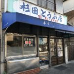 南鳩ヶ谷エリア唯一の豆腐店、杉田とうふ店