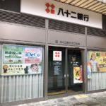 川口元郷駅から徒歩6分、八十二銀行 川口支店