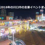 2018年の川口市の主要イベントまとめ