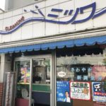 南鳩ヶ谷駅最寄りのクリーニング店、ミツワクリーニング