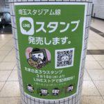 埼玉高速鉄道埼スタ線のオリジナルLINEスタンプ販売開始!
