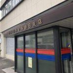 青木信用金庫(あおしん)朝日支店