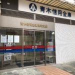 青木信用金庫(あおしん)栄町支店