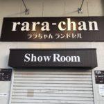 ララちゃん直営ショールーム、川口ショールーム