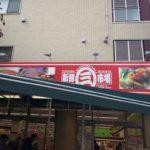 新鮮市場(しんせんいちば)川口幸町店