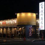 味噌らーめん専門店、麺場 田所商店 川口店