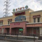 レストランカラオケ、シダックス(SHIDAX)鳩ヶ谷辻クラブ