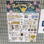 南鳩ヶ谷秋祭り(MINAMIHATOGAYA Autumn Fes 2018)