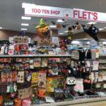 サミット鳩ヶ谷駅前店内の百均、FLET'S (フレッツ)鳩ヶ谷店